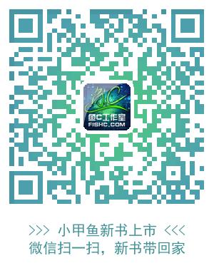 小甲鱼新书上市,限量优惠(微信扫一扫)^_^
